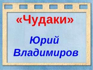 «Чудаки» Юрий Владимиров
