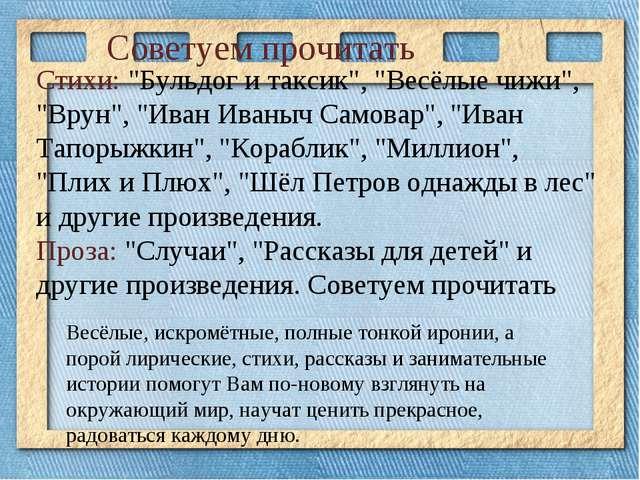 """Стихи: """"Бульдог и таксик"""", """"Весёлые чижи"""", """"Врун"""", """"Иван Иваныч Самовар"""", """"И..."""