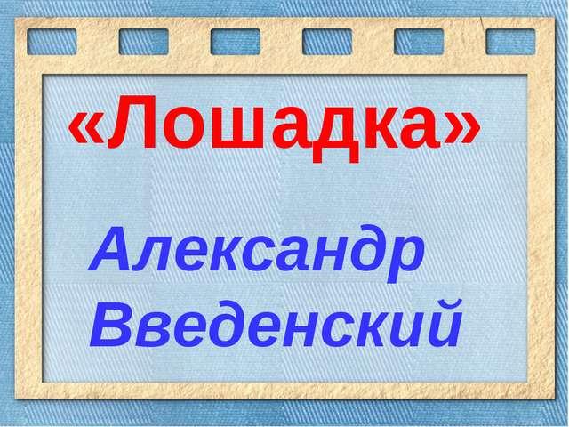«Лошадка» Александр Введенский