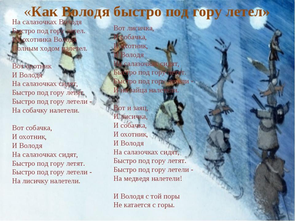 «Как Володя быстро под гору летел» На салазочках Володя Быстро под гору летел...