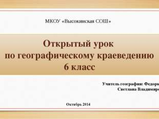 МКОУ «Высокинская СОШ» Открытый урок по географическому краеведению 6 класс У
