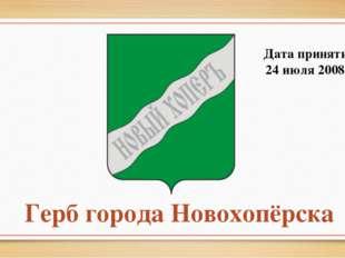 Герб города Новохопёрска Дата принятия: 24 июля 2008 г.