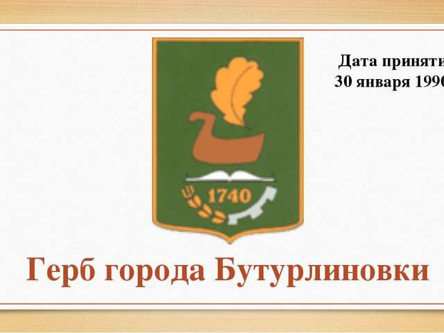 Герб города Бутурлиновки Дата принятия: 30 января 1990 г.