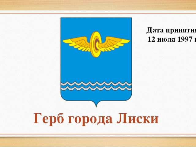 Герб города Лиски Дата принятия: 12 июля 1997 г.