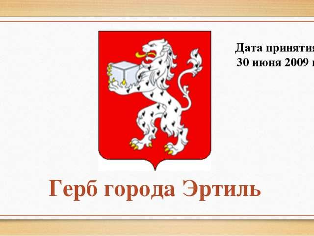 Герб города Эртиль Дата принятия: 30 июня 2009 г.