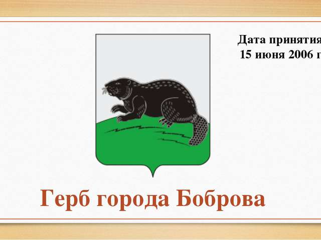 Герб города Боброва Дата принятия: 15 июня 2006 г.