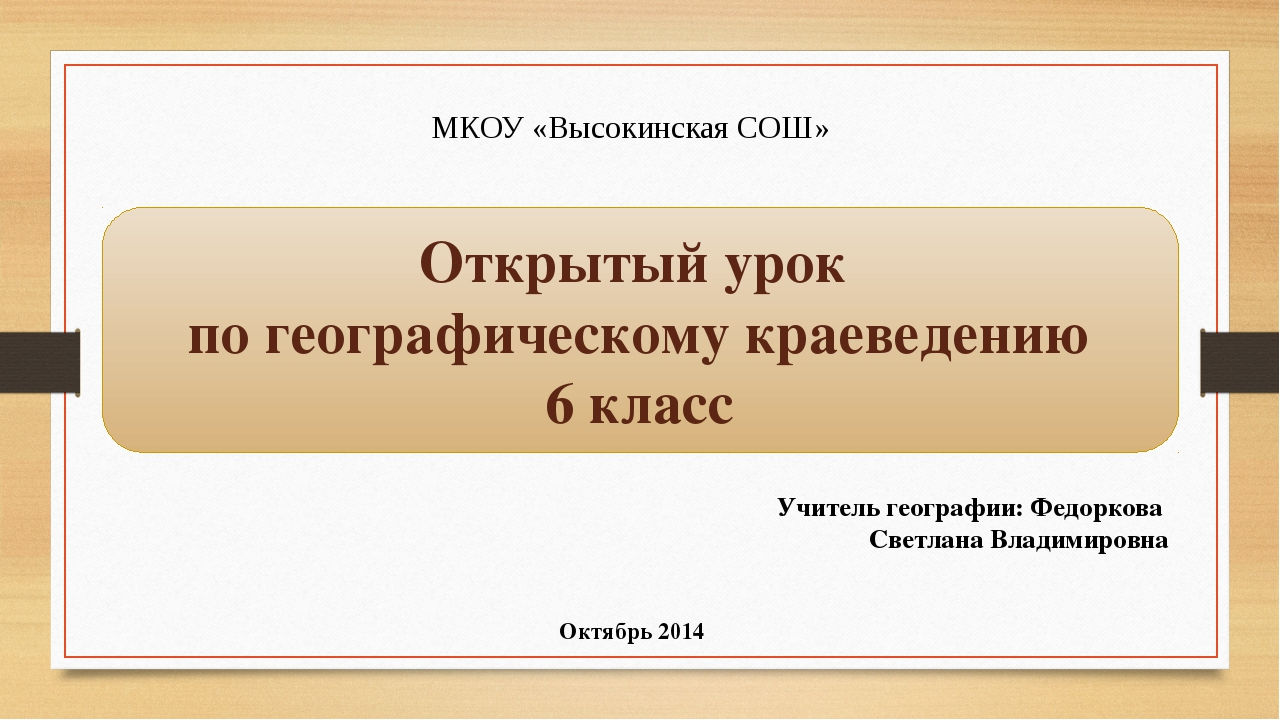 МКОУ «Высокинская СОШ» Открытый урок по географическому краеведению 6 класс У...