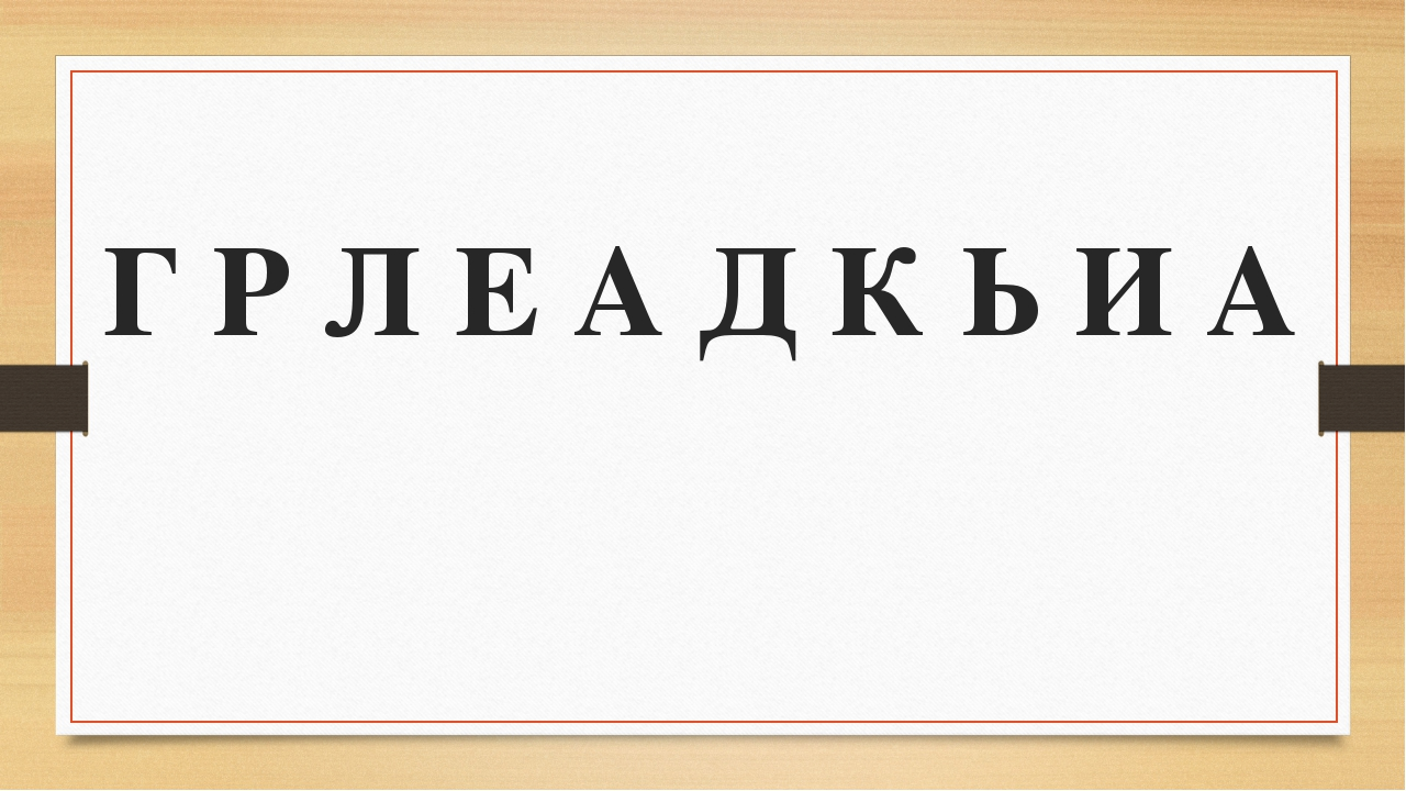 Г Р Л Е А Д К Ь И А