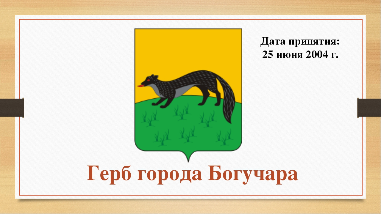 Герб города Богучара Дата принятия: 25 июня 2004 г.