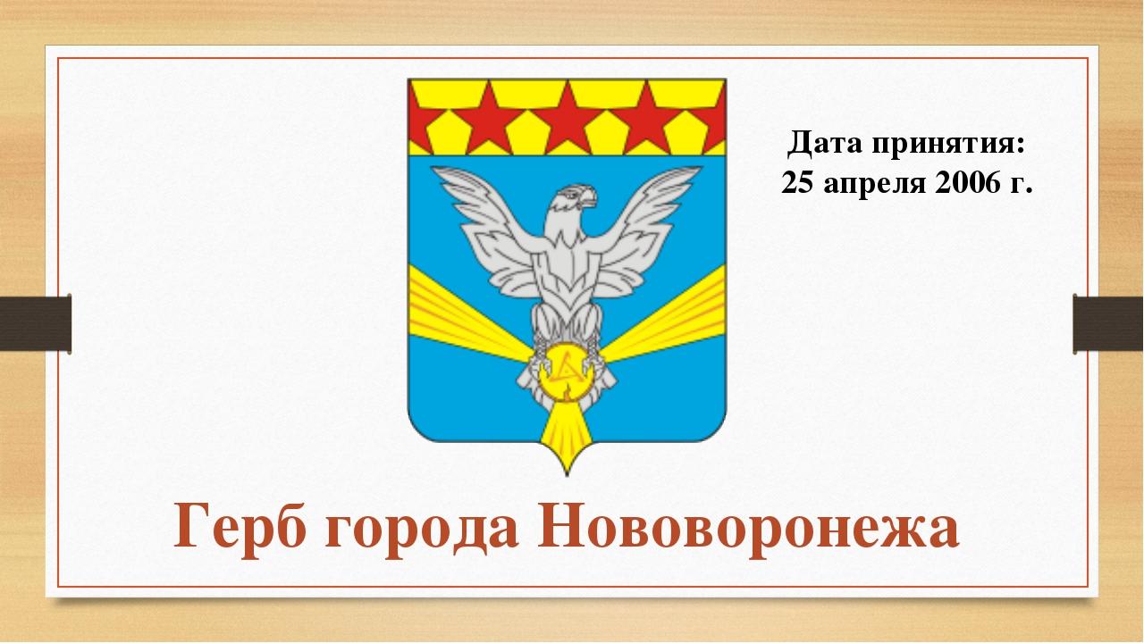 Герб города Нововоронежа Дата принятия: 25 апреля 2006 г.