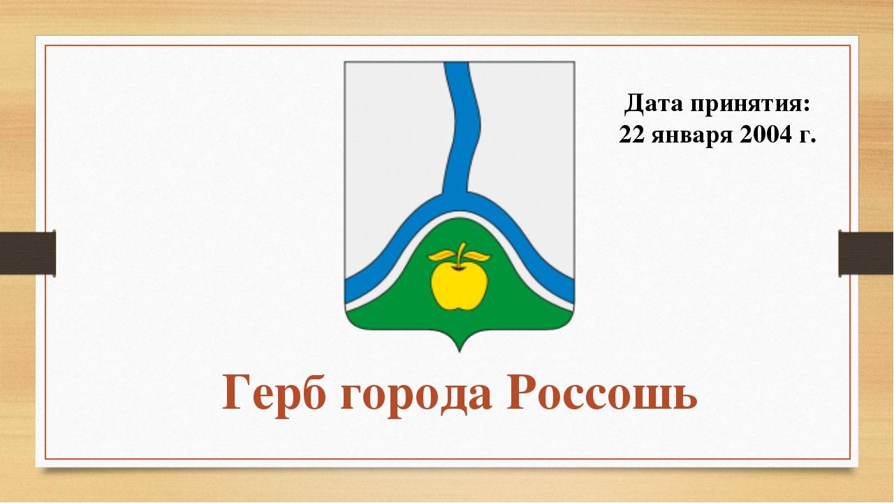 Герб города Россошь Дата принятия: 22 января 2004 г.