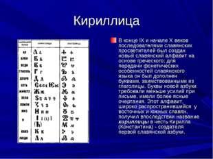 Кириллица В конце IX и начале X веков последователями славянских просветителе