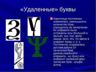 «Удаленные» буквы Кириллица постепенно изменялась: уменьшалось количество бук