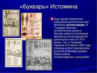 «Букварь» Истомина Еще одним элементом украшения рукописных книг являлись илл