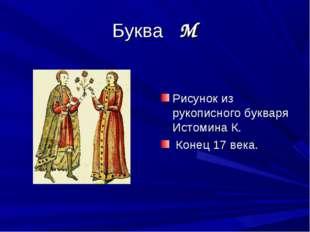 Буква М Рисунок из рукописного букваря Истомина К. Конец 17 века.