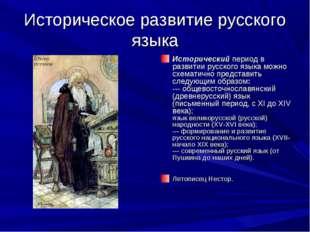Историческое развитие русского языка Исторический период в развитии русского