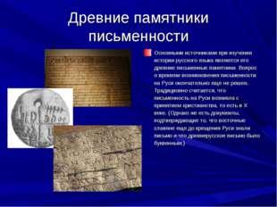 Древние памятники письменности Основными источниками при изучении истории рус