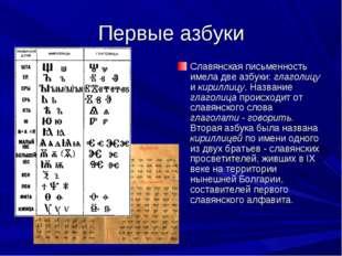 Первые азбуки Славянская письменность имела две азбуки: глаголицу и кириллицу