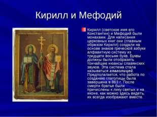 Кирилл и Мефодий Кирилл (светское имя его Константин) и Мефодий были монахами