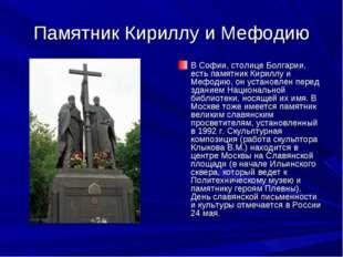 Памятник Кириллу и Мефодию В Софии, столице Болгарии, есть памятник Кириллу и