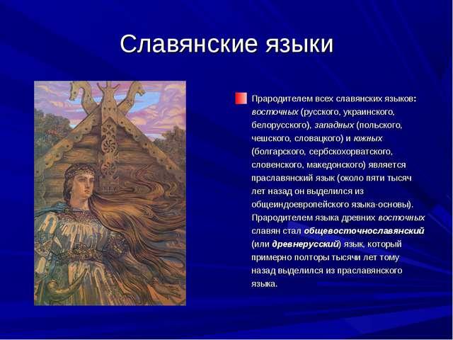 Славянские языки Прародителем всех славянских языков: восточных (русского, ук...