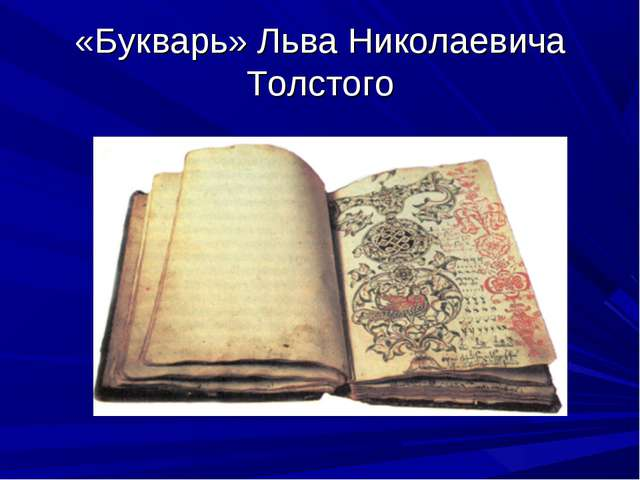 «Букварь» Льва Николаевича Толстого
