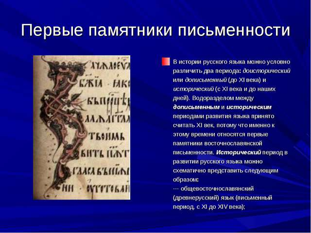 Первые памятники письменности В истории русского языка можно условно различит...