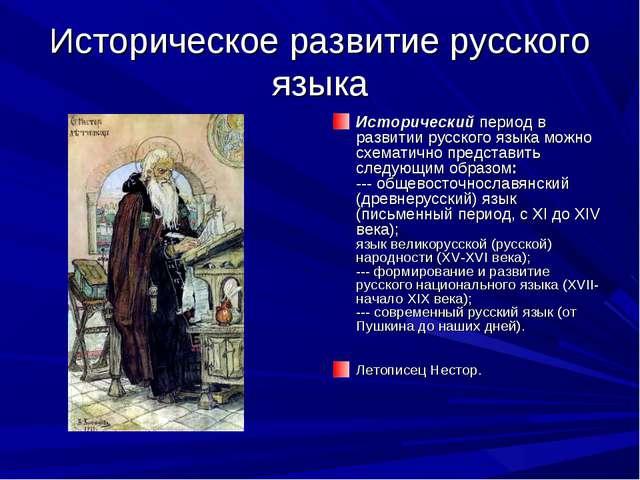 Историческое развитие русского языка Исторический период в развитии русского...
