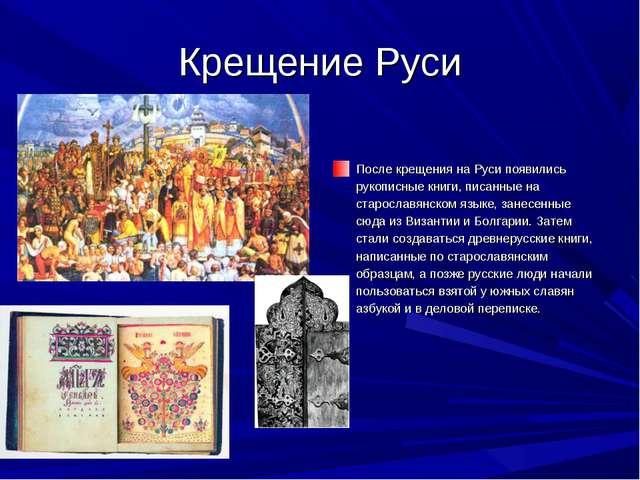 Крещение Руси После крещения на Руси появились рукописные книги, писанные на...