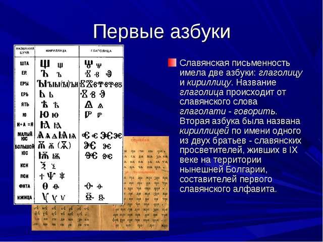 Первые азбуки Славянская письменность имела две азбуки: глаголицу и кириллицу...