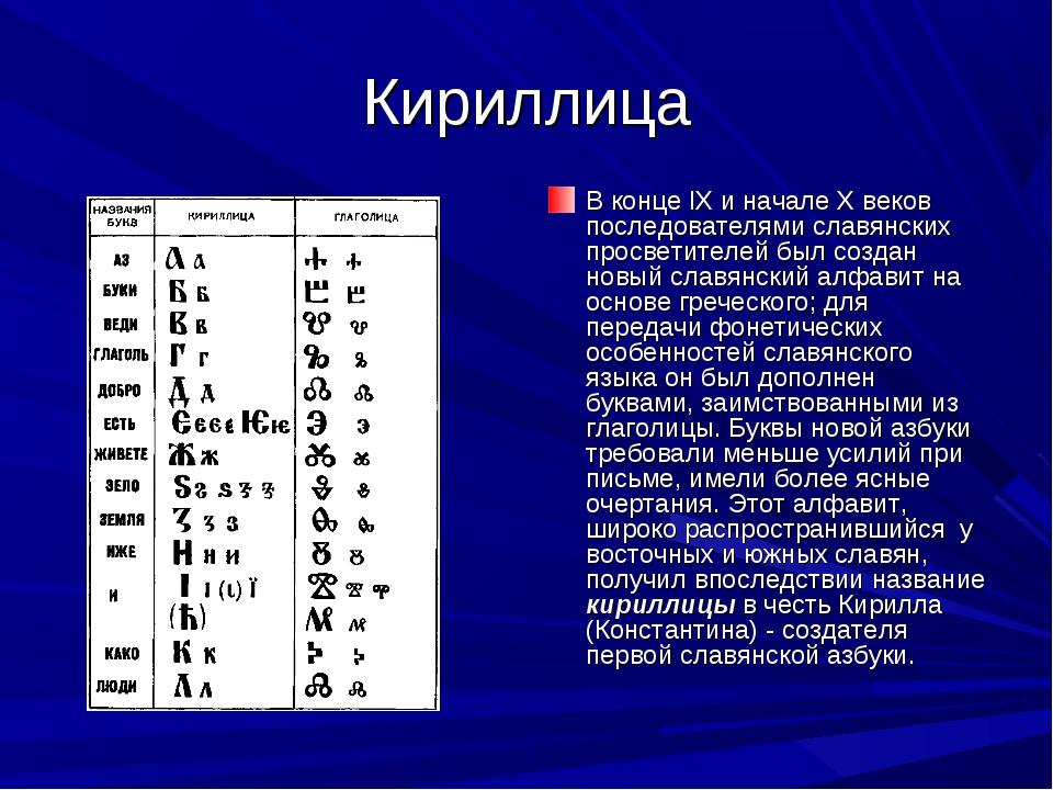 Кириллица В конце IX и начале X веков последователями славянских просветителе...