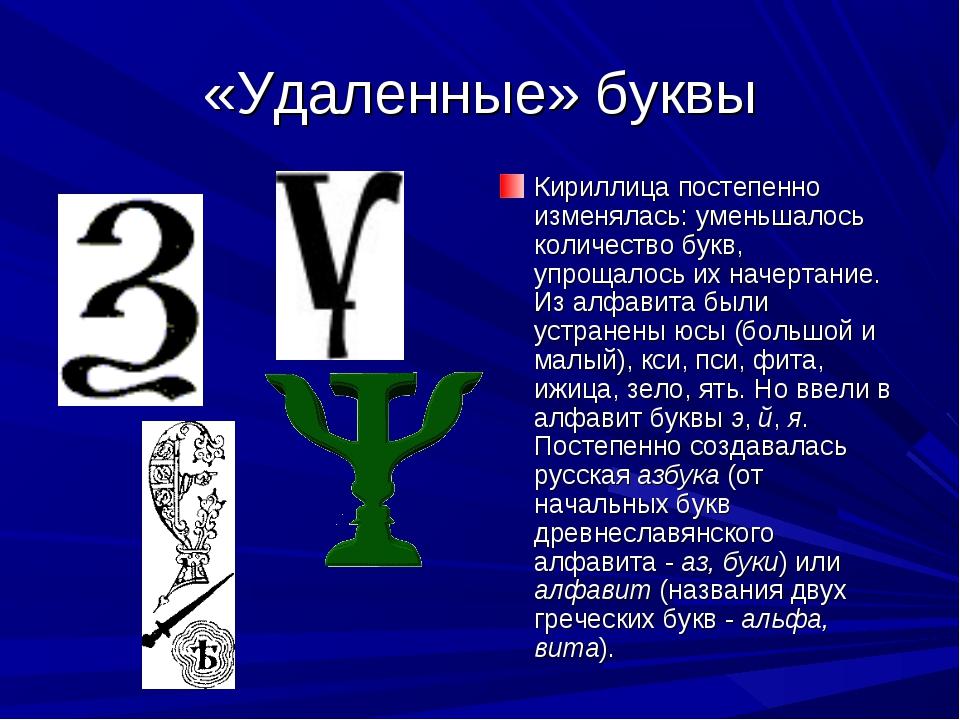 «Удаленные» буквы Кириллица постепенно изменялась: уменьшалось количество бук...