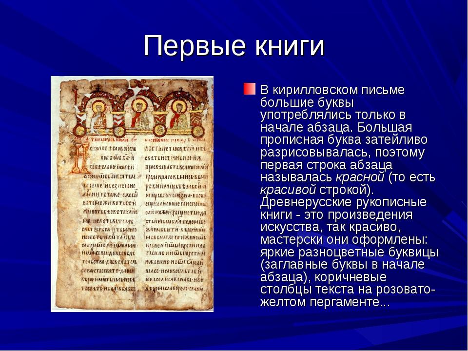 Первые книги В кирилловском письме большие буквы употреблялись только в начал...