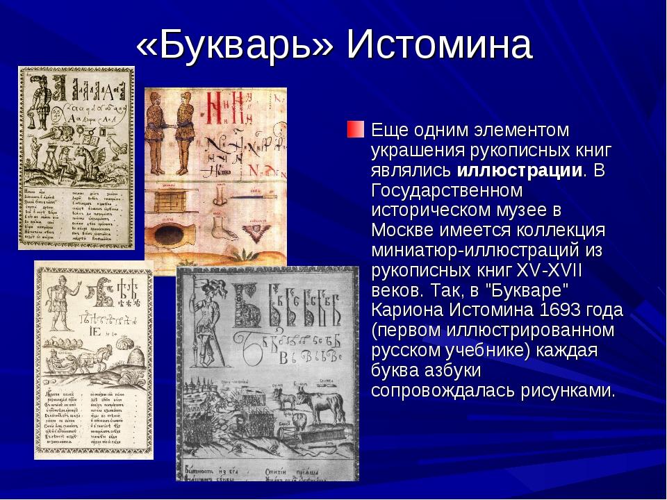 «Букварь» Истомина Еще одним элементом украшения рукописных книг являлись илл...