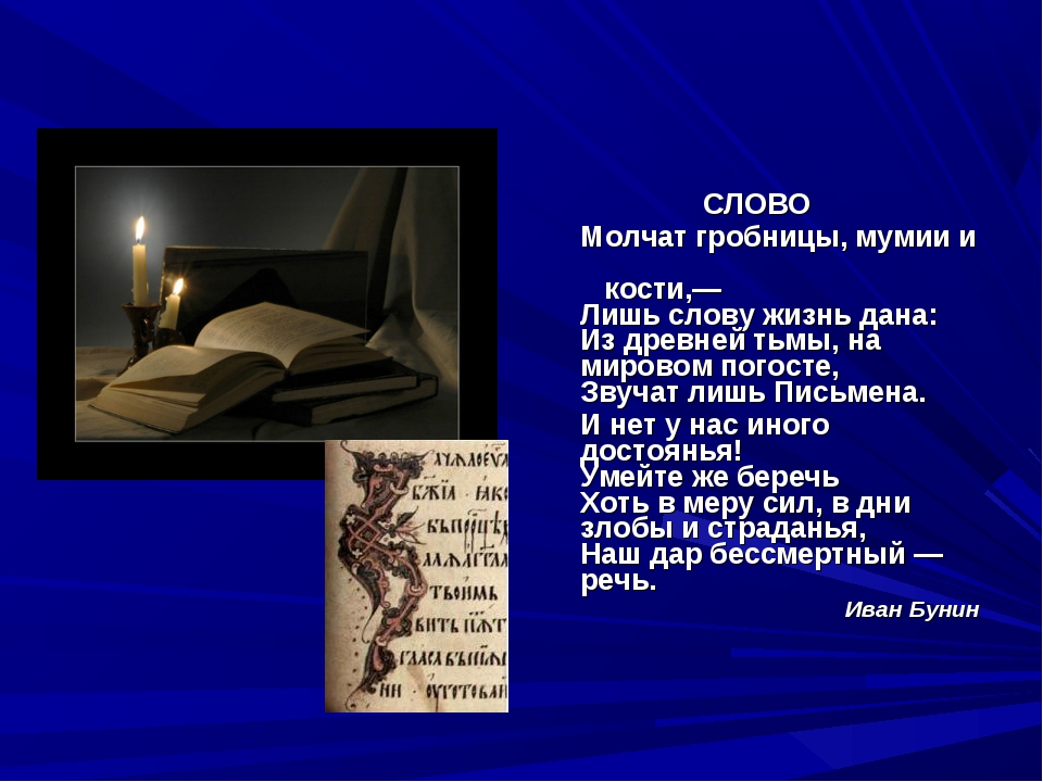 СЛОВО Молчат гробницы, мумии и кости,— Лишь слову жизнь дана: Из древней тьмы...