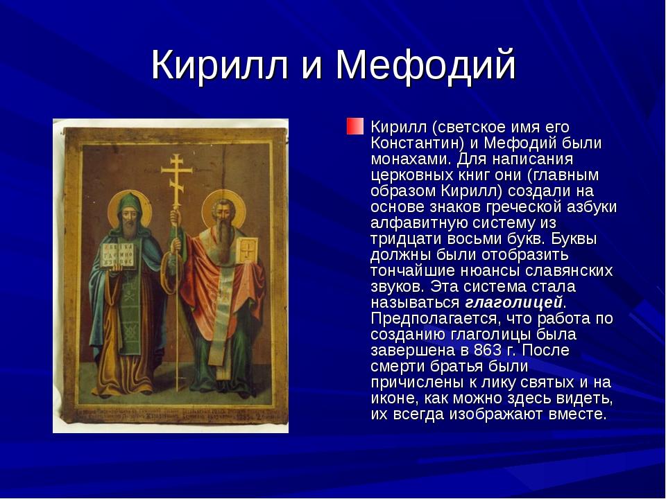 Кирилл и Мефодий Кирилл (светское имя его Константин) и Мефодий были монахами...