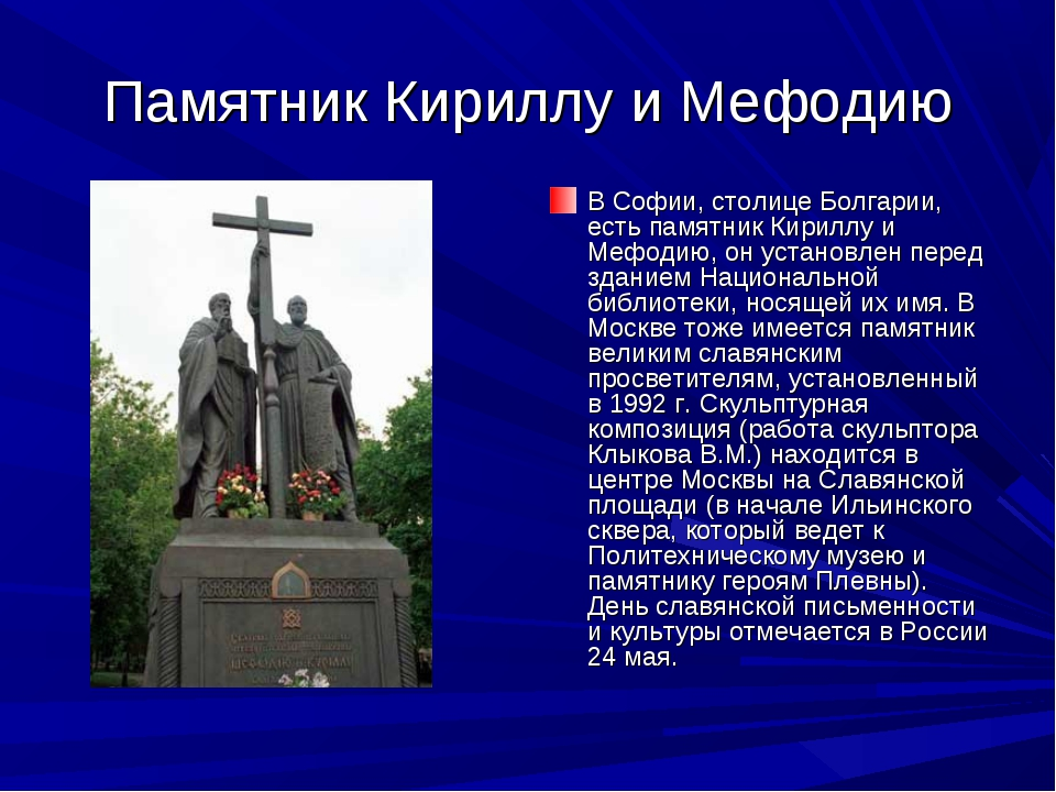 Памятник Кириллу и Мефодию В Софии, столице Болгарии, есть памятник Кириллу и...