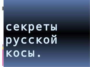 секреты русской косы.
