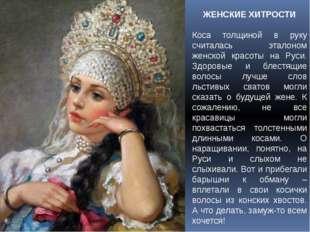ЖЕНСКИЕ ХИТРОСТИ Коса толщиной в руку считалась эталоном женской красоты на Р