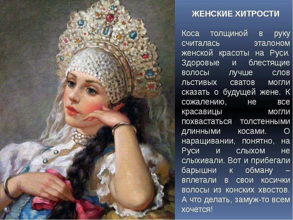 ЖЕНСКИЕ ХИТРОСТИ Коса толщиной в руку считалась эталоном женской красоты на Р...