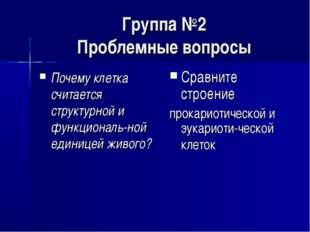 Группа №2 Проблемные вопросы Почему клетка считается структурной и функционал