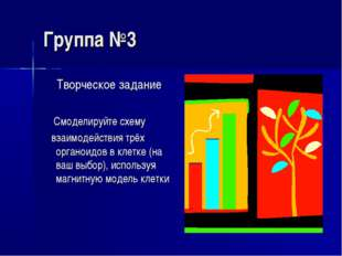 Группа №3 Творческое задание Смоделируйте схему взаимодействия трёх органоидо