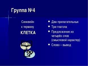 Группа №4 Синквейн к термину КЛЕТКА Два прилагательных Три глагола Предложени