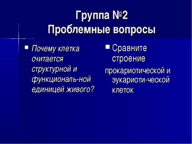 Группа №2 Проблемные вопросы Почему клетка считается структурной и функционал...