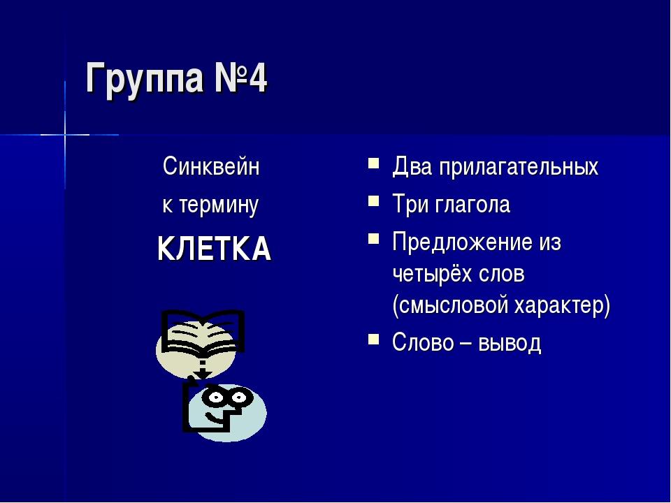 Группа №4 Синквейн к термину КЛЕТКА Два прилагательных Три глагола Предложени...