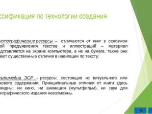 Классификация по содержанию учебники; рабочие тетради; лабораторные работы; э