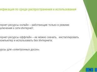 Классификация по принципу реализации мультимедиа-ресурсы; презентационные рес