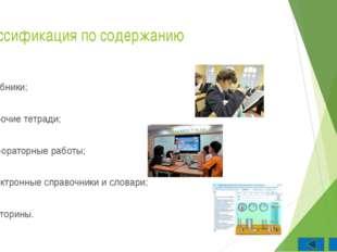 Классификация по составляющим входящего в них содержания лекционные ресурсы;