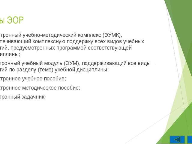 Виды ЭОР электронный учебно-методический комплекс (ЭУМК), обеспечивающий комп...