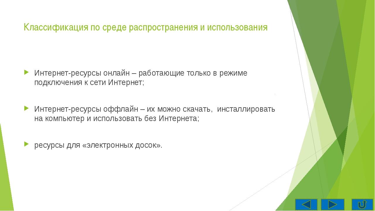 Классификация по принципу реализации мультимедиа-ресурсы; презентационные рес...
